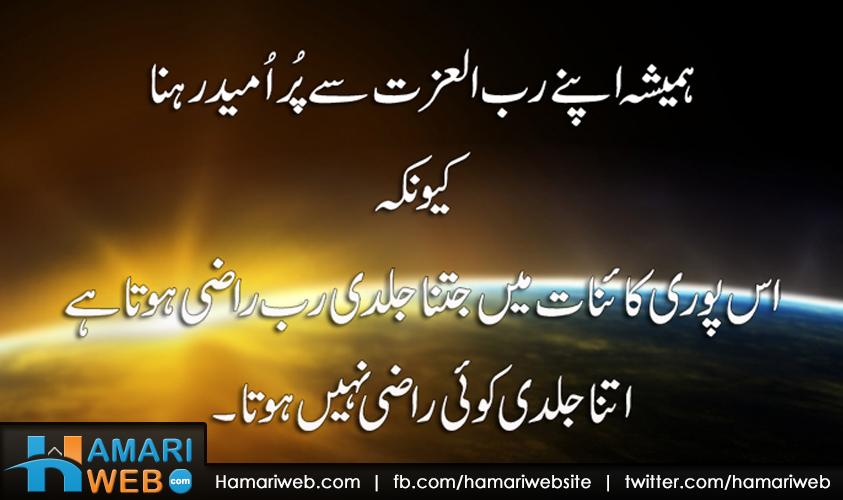 Always Faith In Allah
