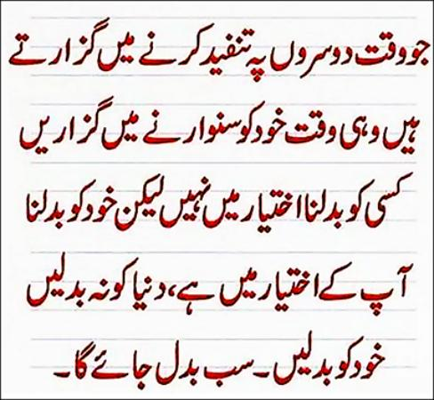 Apni Shakhsiyat Badalna