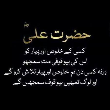 Aqwal Hazrat Ali RA