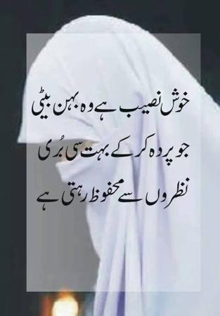 Aurat Ko Khush Naseebi