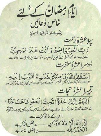 Ayyam e Ramzan ki Dua - Islamic & Religious Images & Photos