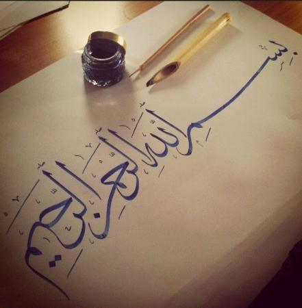 Beautiful Bismillah Calligraphy