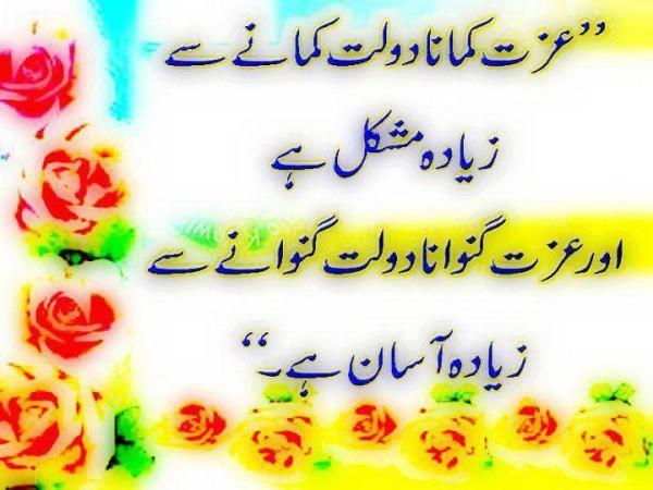 Beautiful Islamic Quote