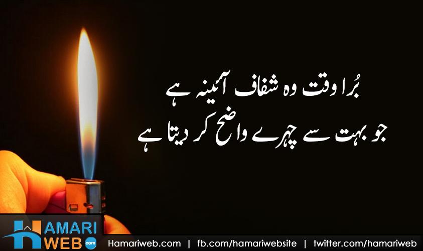 Bura Waqt