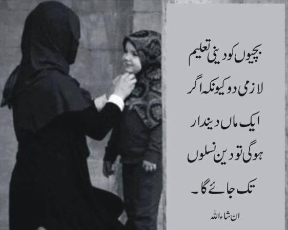 Deeni Taleem ki Ahmiyat
