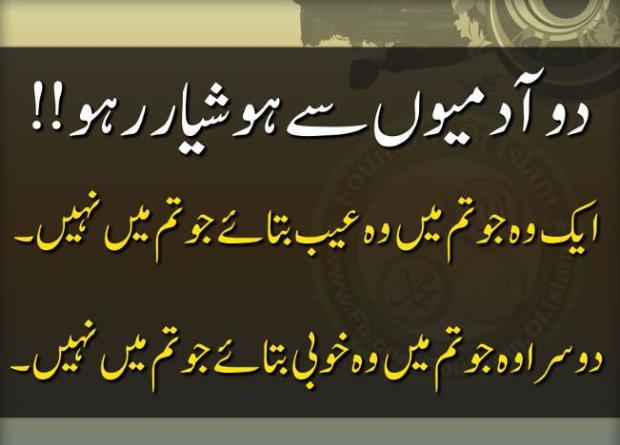 Do Aadmiyon se Hoshiyar Raho