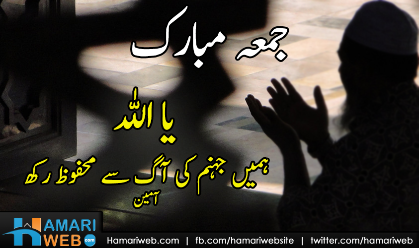 Dua On Friday - Jumma Mubarak