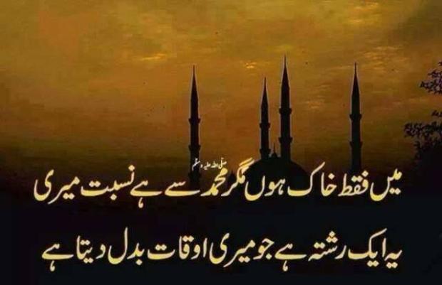 Muhammad PBUH Se Rishta