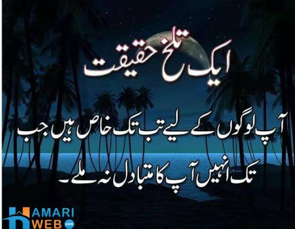Ek Talkh Haqeeqat