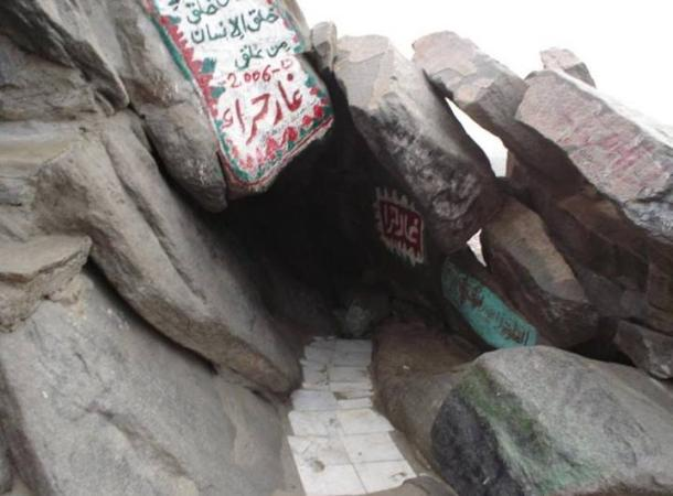 Ghar-e-Hira