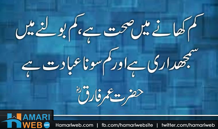 Golden Words Hazrat Umar Farooq RA