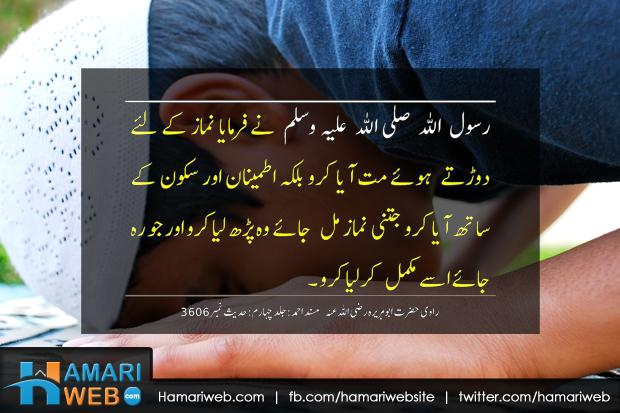 Hadith About Namaz