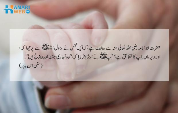 Hadith About Parents Respect