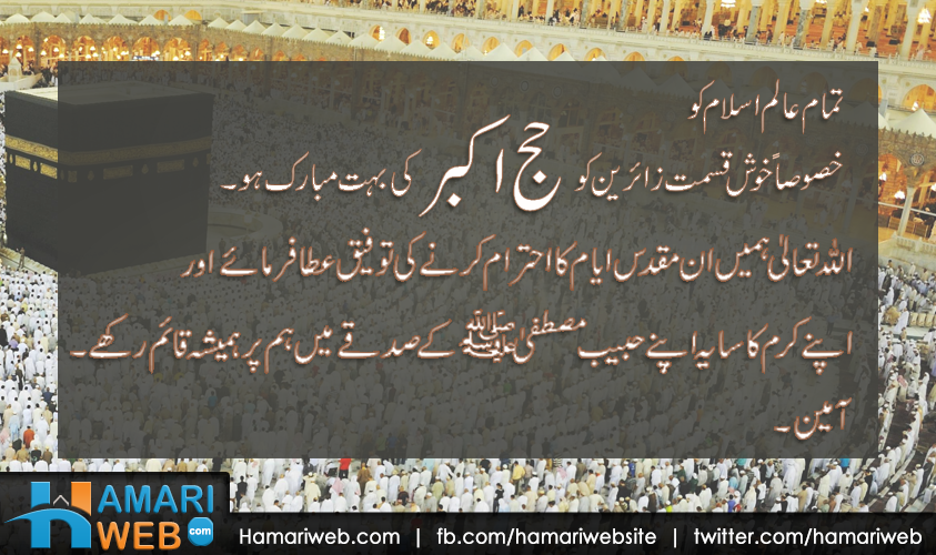 Hajj Akbar Mubarak to All Muslims - Islamic & Religious
