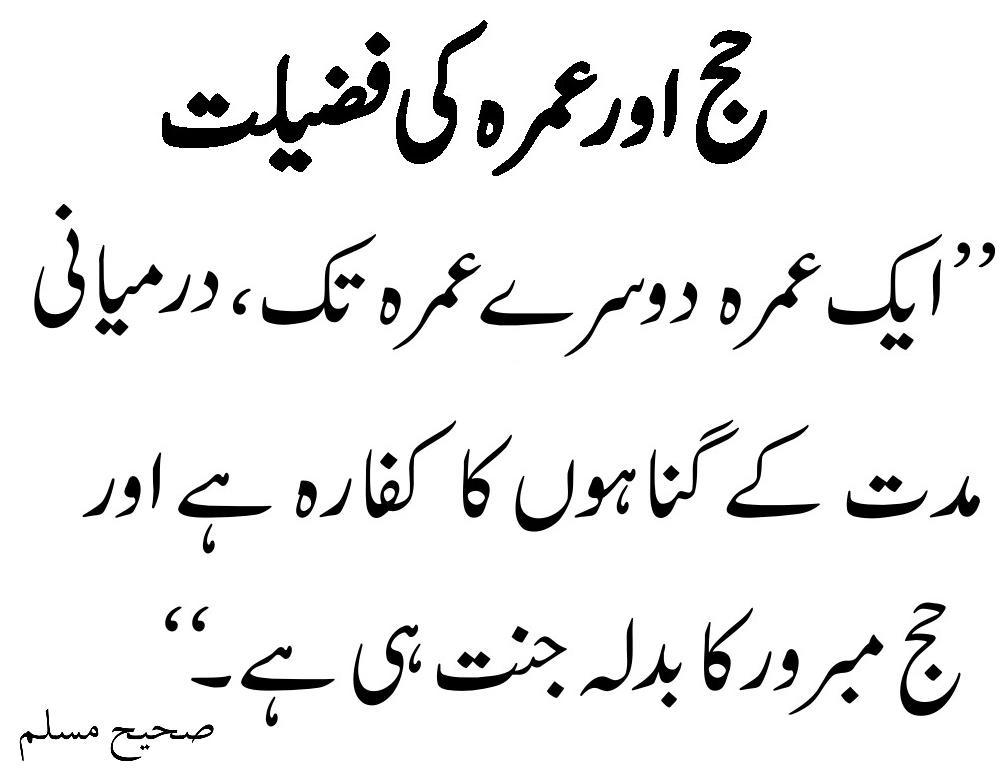 Hajj Aur Umrah Ki Fazeelat