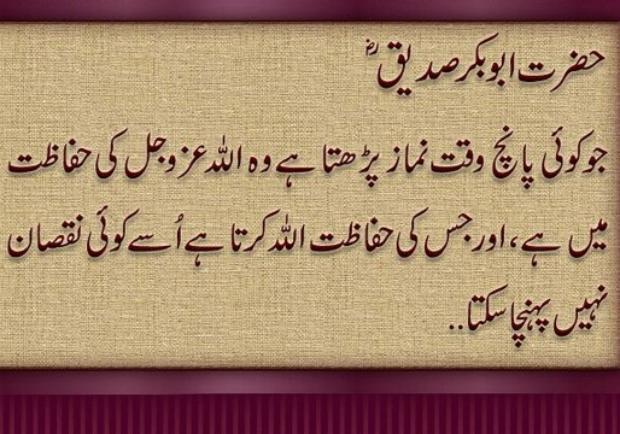 Hazrat Abu Bakr Quote - Islamic & Religious Images & Photos
