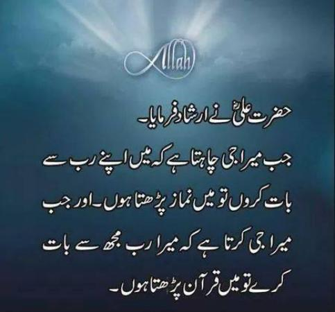 Hazrat Ali Quotes About Namaz And Quran