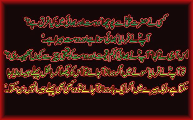 Hazrat Ali R.A Qaul