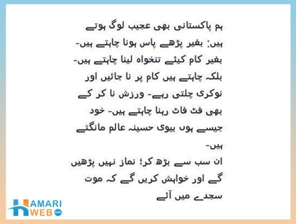 Hum Pakistani Bhi Ajeeb Hain