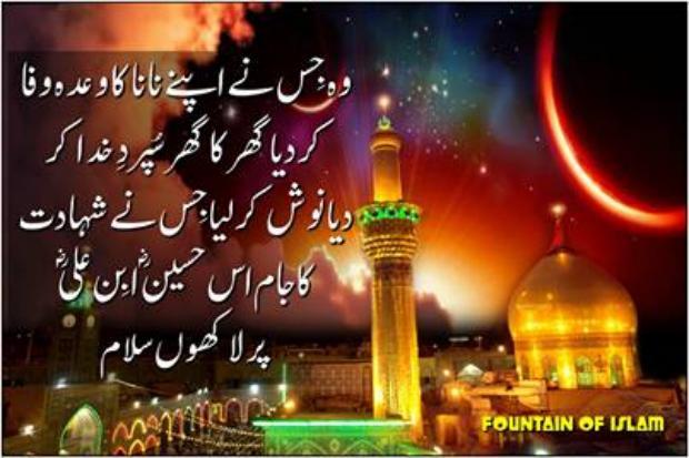 Imam Hussain Ra Islamic Religious Images Photos