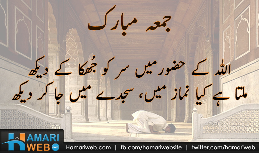 Islamic Poetry - Jumma Mubarak