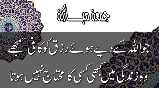 Islamic Quote - Jumma Mubarak