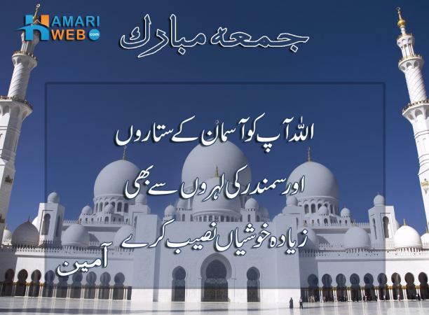 Jumma Mubarak - Dua In Urdu
