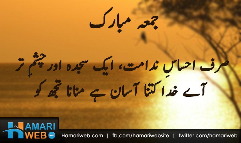Jumma Mubarak - Islamic Poetry