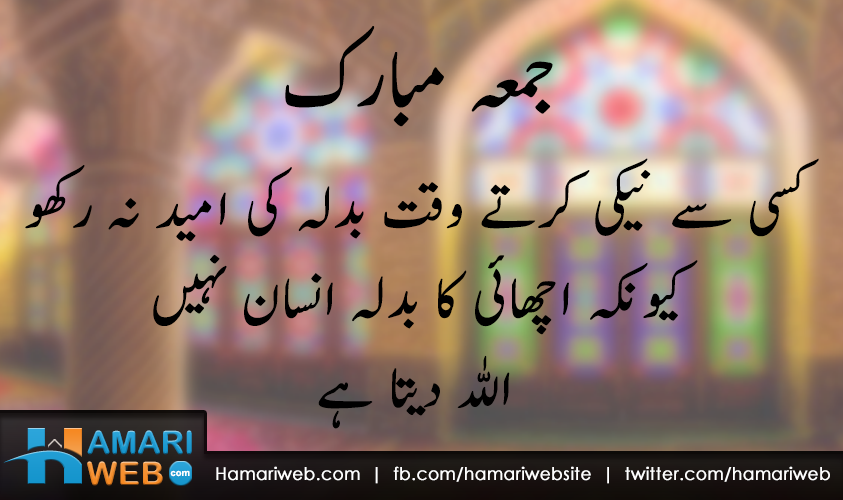Jumma Mubarak - Islamic Quote