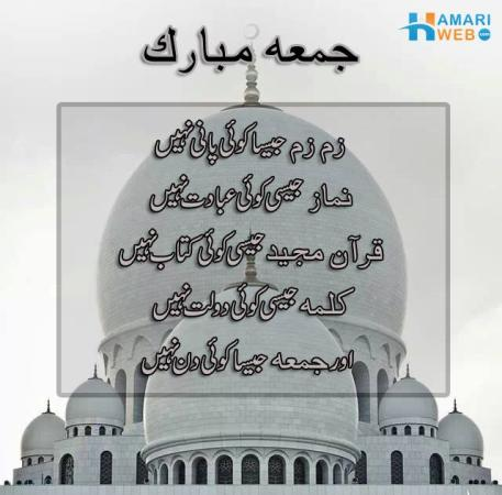 Jumma Mubarak - Jumma Is The Best Day Of Week