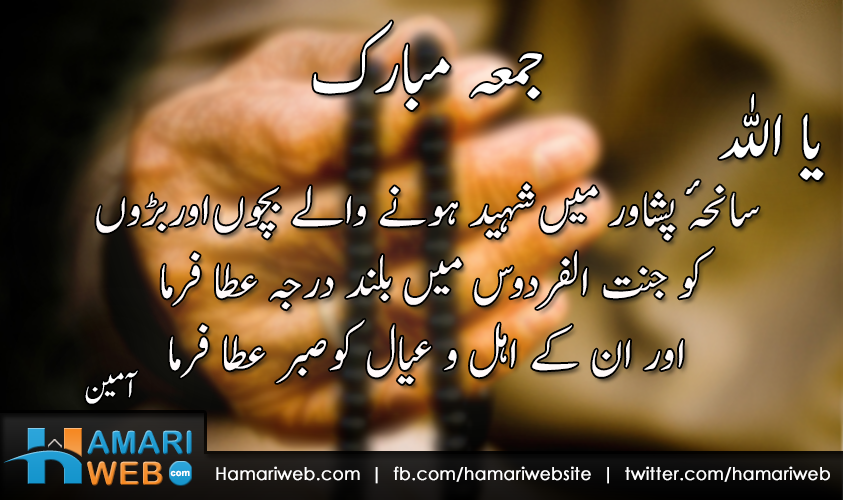 Jumma Mubarak - Pray For Martyr Of Peshawar Army School
