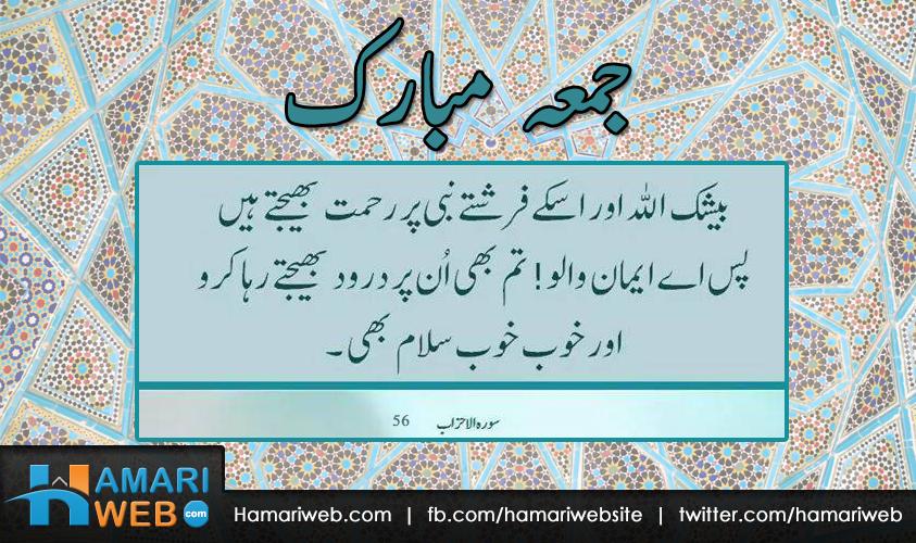 Jumma Mubarak - Surah Al-Ahzab - Verse 56