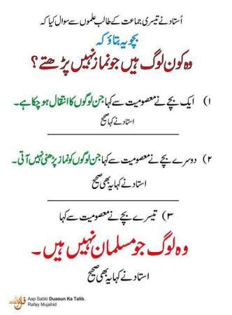 Kaun Log Namaz Nahi Parhtey?
