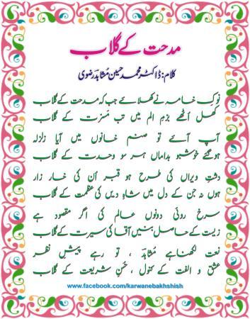 Naat Shareef