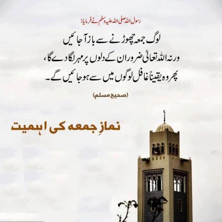 Namaz-e-Juma Ki Ahmiyat