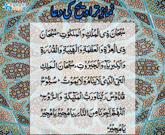 Islamic Dua Pdf