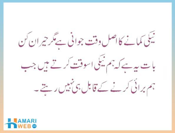 Neki Karne Ka Asal Waqt