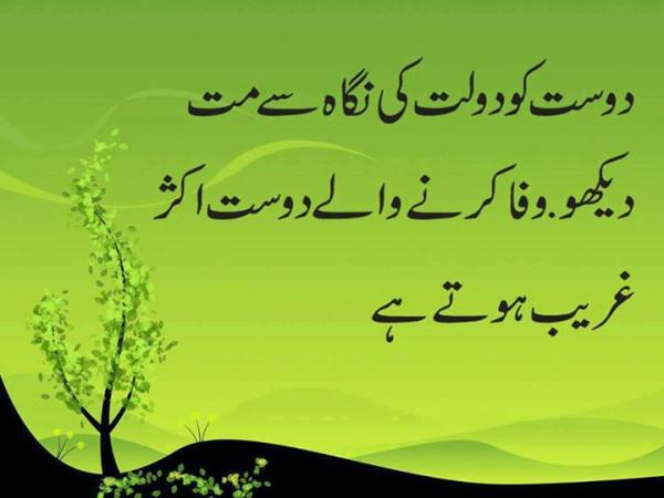 Nice Quote About Loyal Friends Islamic Religious Images Photos Awesome Islamic Quotes About Friendship
