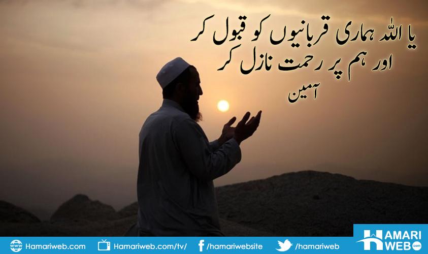 Oh Allah Accept Our Sacrifice