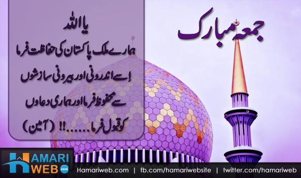 Pray For Pakistan - Jumma Mubarak