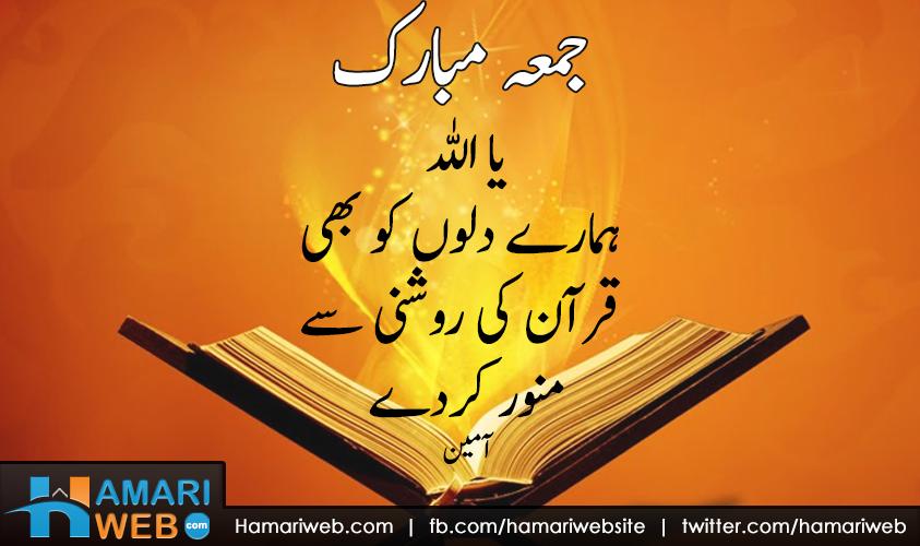 Quran Ki Roshni