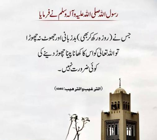 Ramadan Hadith in Urdu