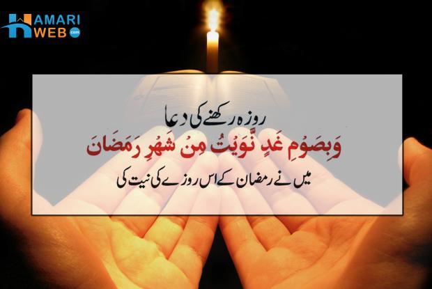 Roza Rakhne Ki Niyat