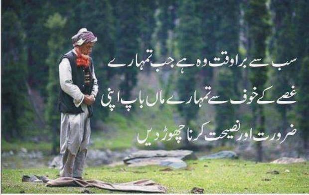 Sab Se Bura Waqt