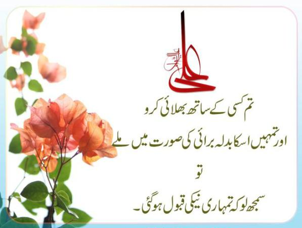Sayings Of Hazrat Ali (AS)