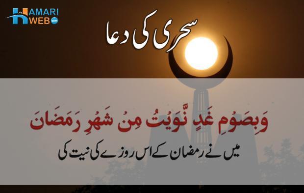 Sehri Ki Niyat