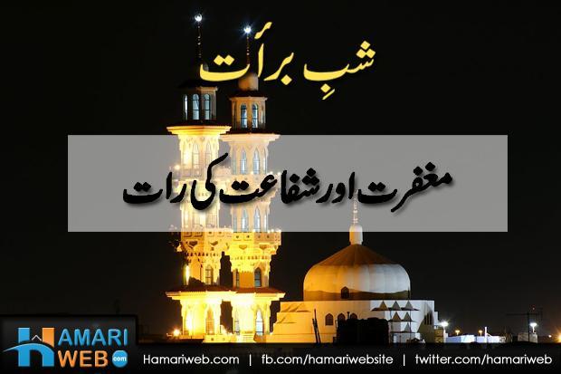 Shab E Barat Maghfirat Aur Shafaat Ki Raat Islamic Religious