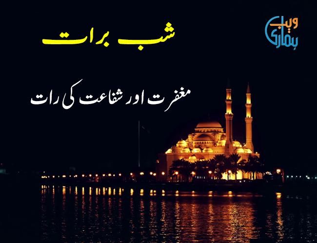Shab e Barat Maghfirat Aur Shifa'at Ki Raat