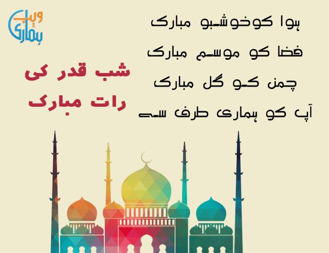 Shab e Qadar Ki Raat Mubarak