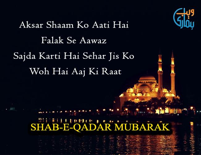 Shab e Qadar Mubarak